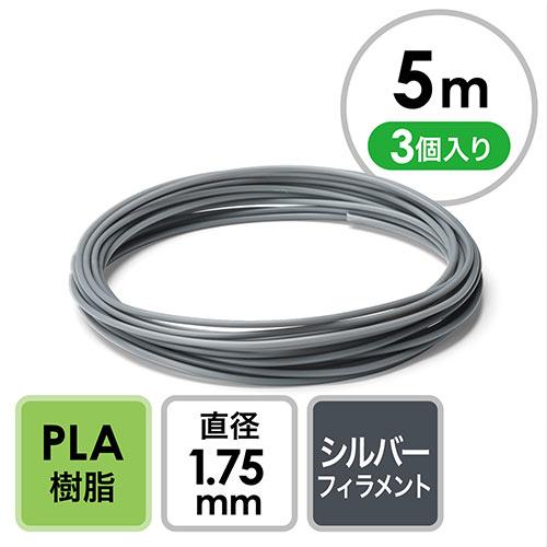 3Dプリンタ用フィラメント(PLA・シルバー・5m・3個入り)