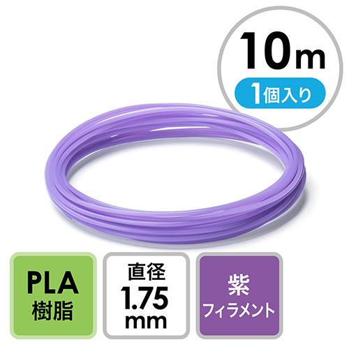 3Dプリンタ用フィラメント(PLA・紫・10m・1個入り)