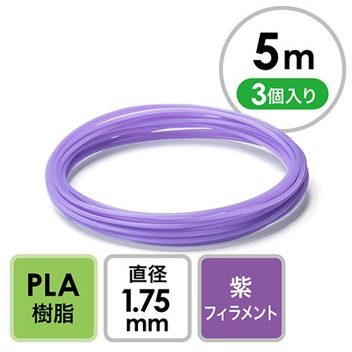 3Dプリンタ用フィラメント(PLA・紫・5m・3個入り)