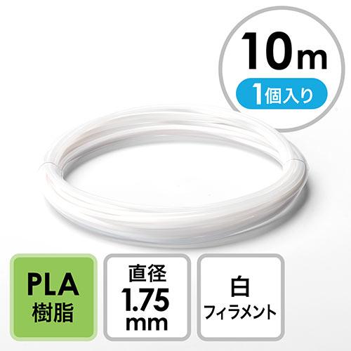 3Dプリンタ用フィラメント(PLA・白・10m・1個入り)