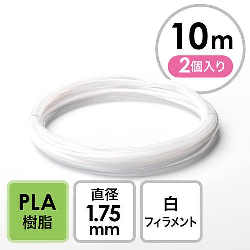 3Dプリンタ用フィラメント(PLA・白・10m・2個入り)
