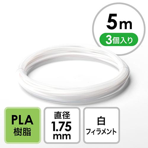 3Dプリンタ用フィラメント(PLA・白・5m・3個入り)