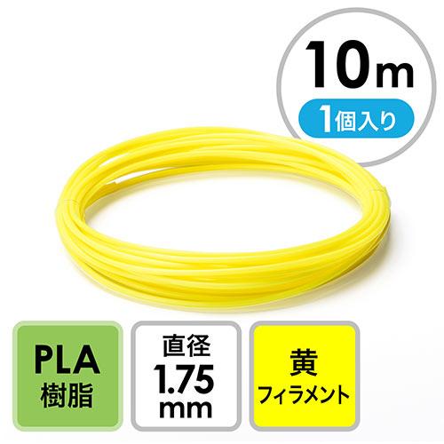 3Dプリンタ用フィラメント(PLA・黄・10m・1個入り)