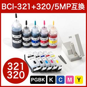 サンワダイレクトBCI-321+320/5MP 互換 キャノン 汎用インクカートリッジ+詰め替えインクセット(5色・4回分)