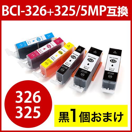 【クリックで詳細表示】互換インク キャノン BCI-326+325/5MP対応(大容量・5色パック+BCI-325PGBK互換/顔料ブラック) 300-C3253266N