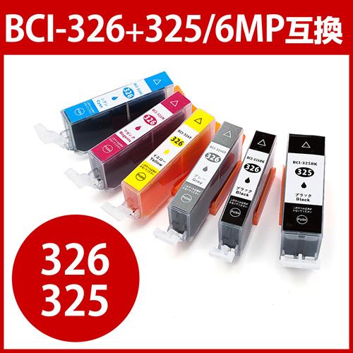 【クリックで詳細表示】互換インク キャノン BCI-326+325/6MP対応(6色パック) 300-C3253266P