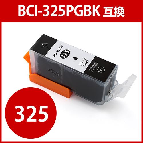 BCI-325PGBK キヤノン互換インク 顔料ブラック