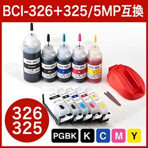 サンワダイレクトBCI-326+325/5MP 互換 キャノン 汎用インクカートリッジ+詰め替えインクセット(5色・4回分)