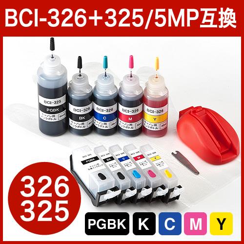 【クリックで詳細表示】BCI-326+325/5MP 互換 キャノン 汎用インクカートリッジ+詰め替えインクセット(5色・3回分) 300-C325S5