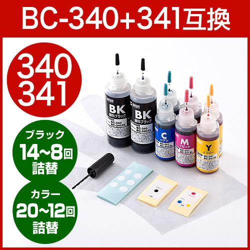 キヤノンBC-340341用の詰替えインク(340:約14回~8回・XLサイズ、341:約20回~12回・XLサイズ)