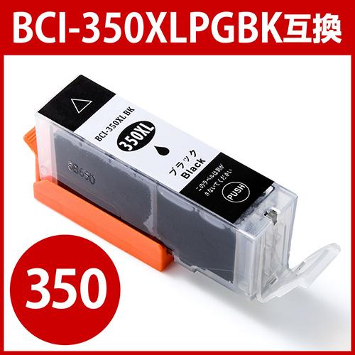 互換インク キャノン BCI-350XLPGBK対応(大容量・顔料ブラック)