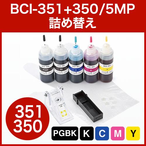 【クリックでお店のこの商品のページへ】詰替えインク キャノン BCI-351・350対応5色セット(BCI-350用約5回分・BCI-351用約10回分・各60ml・工具付き) 300-C350S5KIT