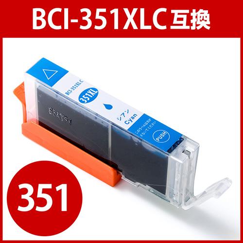 互換インク キャノン BCI-351XLC対応(大容量・シアン)