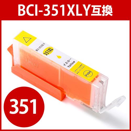 互換インク キャノン BCI-351XLY対応(大容量・イエロー)