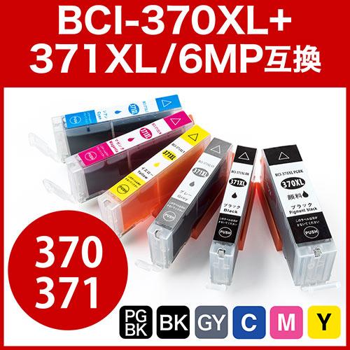 BCI-371XL+370XL/6MP キヤノン 互換インク(残量検知可能・6色セット)