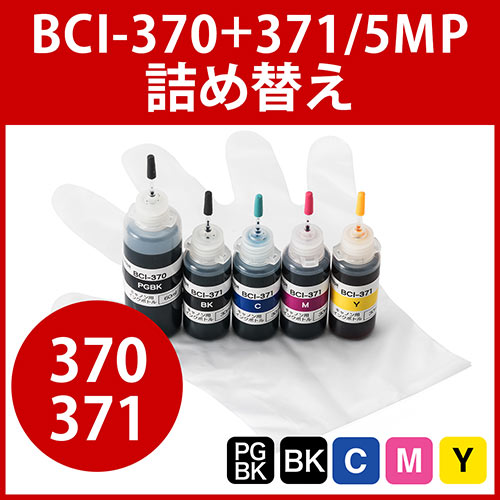 【1回あたりの詰め替え263円】詰め替えインク BCI-371+370/5MP 約6回分(5色セット・30ml/60ml)