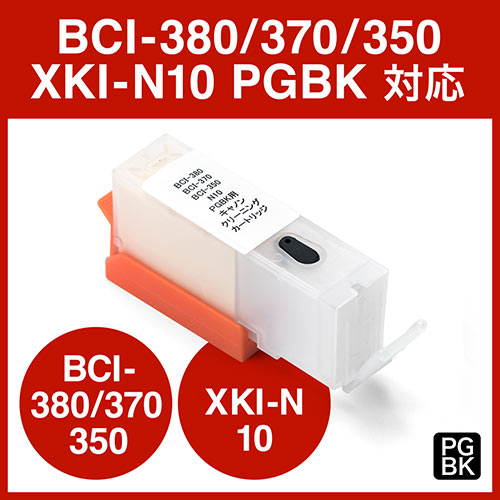 目詰まり洗浄カートリッジ キャノン BCI-350・370・380・XKI-N10シリーズ用