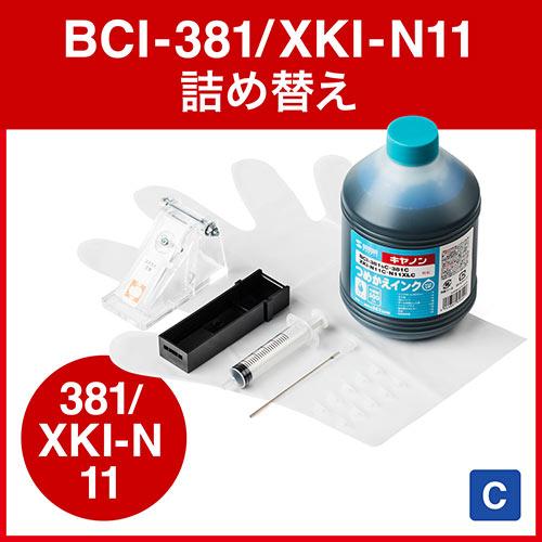 詰め替えインク(キャノン・BCI-381C/XKI-N11C用・シアン・500ml)