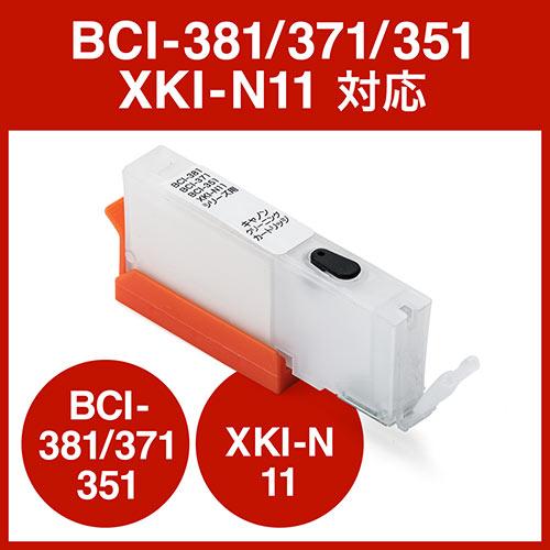 目詰まり洗浄カートリッジ キャノン BCI-351・371・381・XKI-N11シリーズ用