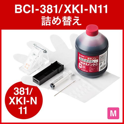 詰め替えインク(キャノン・BCI-381M/XKI-N11M用・マゼンタ・500ml)