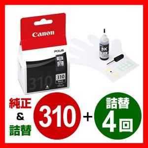 【クリックで詳細表示】Canon 純正インク BC-310と詰め替えインクのセット 300-CA310