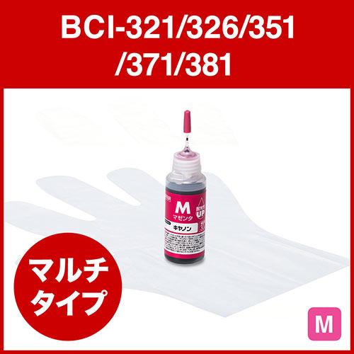 詰め替えインク BCI-320/321/325/326/350/351/370/371/380/381(マゼンタ・30ml)