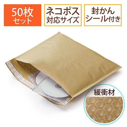 クッション封筒(B5収納サイズ・50枚セット・封かんシール付・ネコポス便対応サイズ)