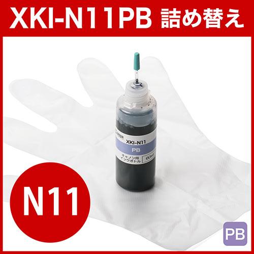 【1回あたりの詰め替え85円】詰め替えインク XKI-N11PB 約8回分(フォトブルー・60ml)