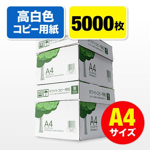 コピー用紙(A4サイズ・500枚×10冊・5000枚・高白色)