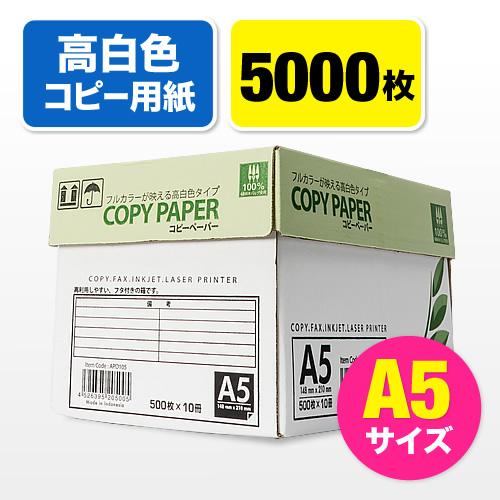 コピー用紙(A5サイズ・500枚×10冊・5000枚・高白色)