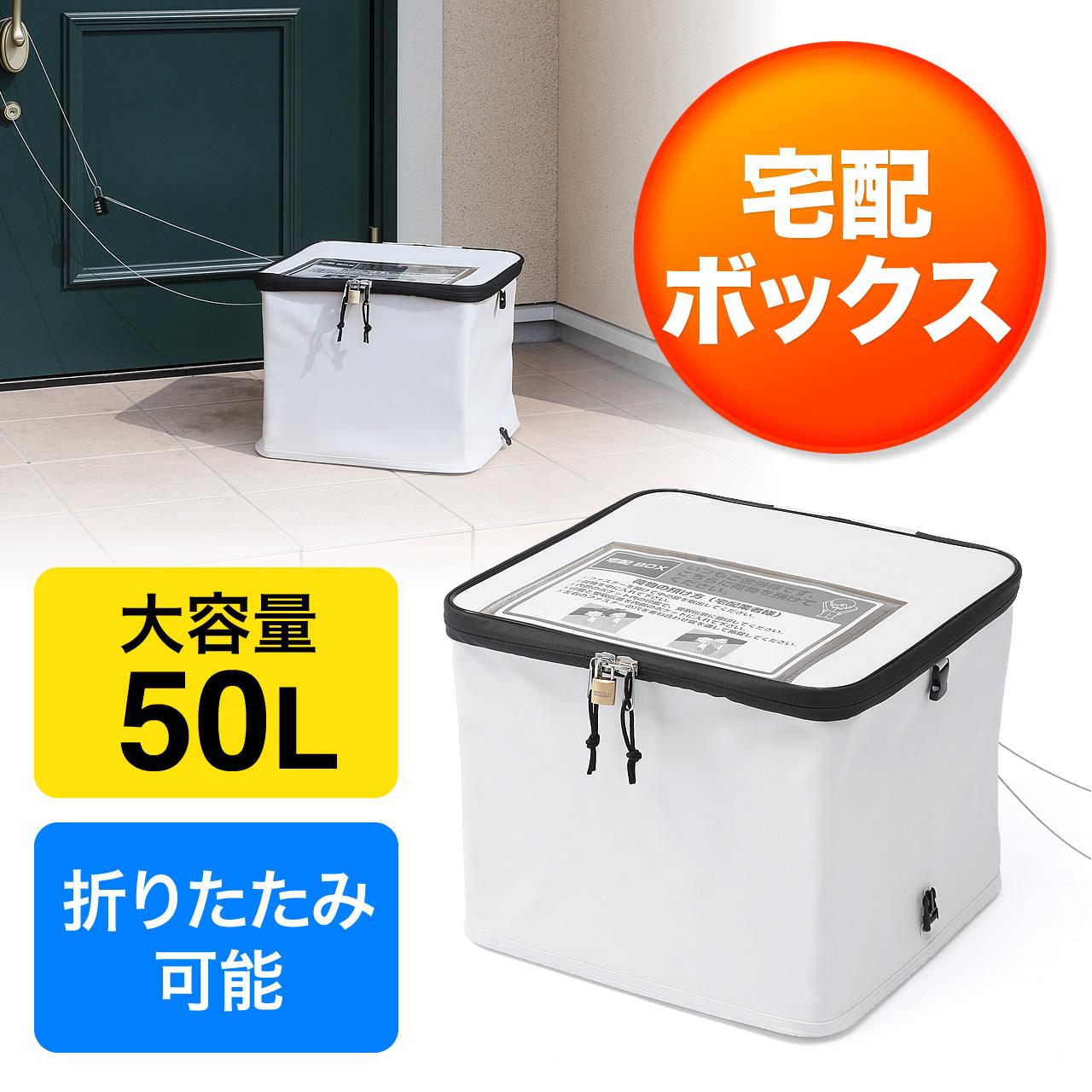 宅配ボックス(簡易固定・折りた...