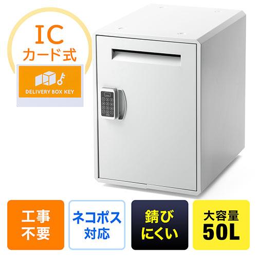 宅配ボックス(大容量・50リットル・カード式解錠・ネコポス便対応・スチール製)