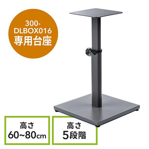 宅配ボックス/300-DLBOX016専用設置台(高さ可動式)
