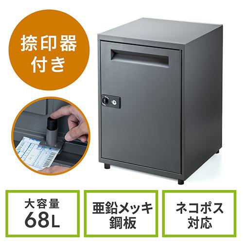 宅配ボックス(ロッカータイプ・印鑑捺印対応・大容量68L・戸建・住宅用)