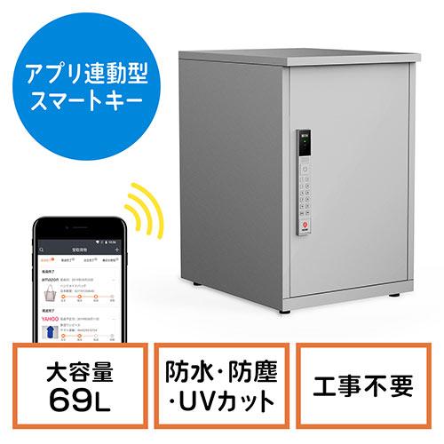 【ブラックフライデー】宅配ボックス(置き配・戸建て・アプリ連動・Amazonパントリーボックス対応・大容量69L)