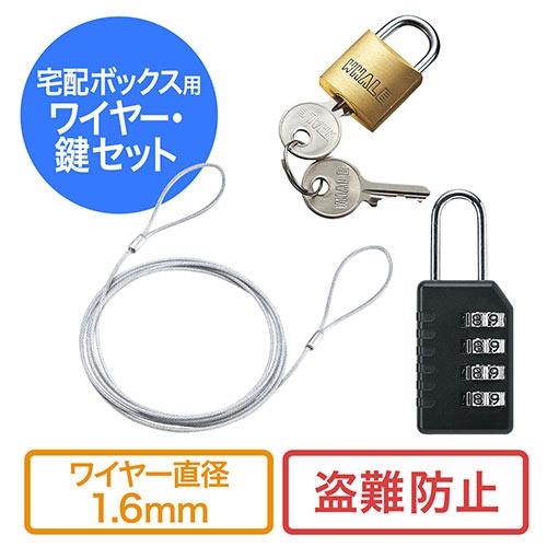 宅配ボックス用鍵・ワイヤーセット(南京錠・ダイヤル錠/4桁・盗難防止用ワイヤー/2m)