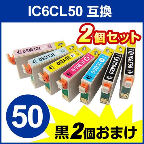 【クリックで詳細表示】IC6CL50 互換インク エプソン 6色パック+1色×2個セット 300-E507S