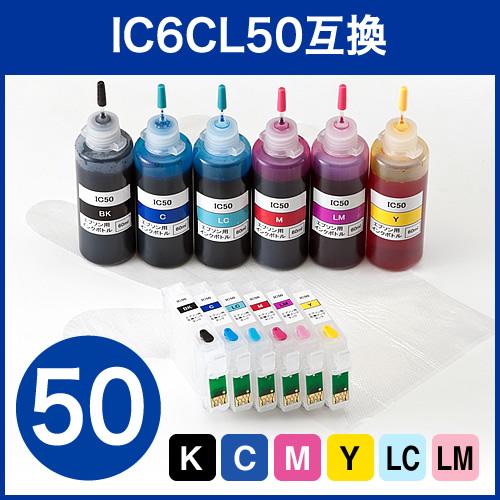 エプソン IC6CL50 互換 汎用カートリッジ+詰め替えインクセット(6色・6回分)