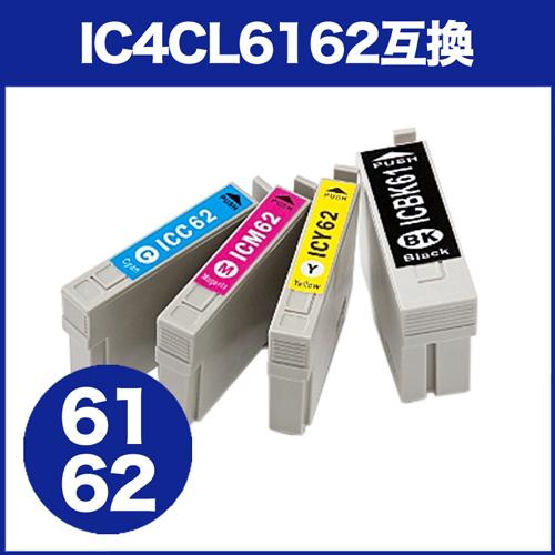 IC4CL6162 エプソン互換インク 4色パック