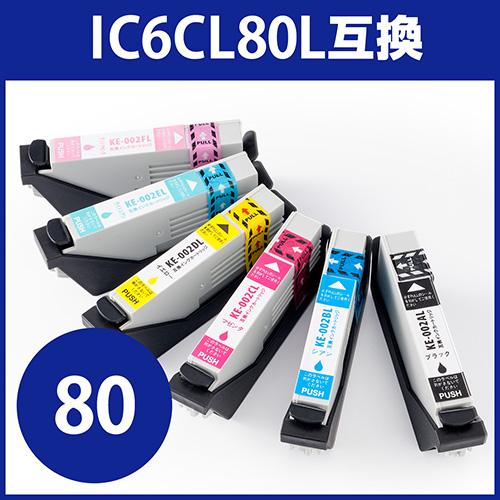 互換インク エプソン IC6CL80L対応(大容量・6色セット)
