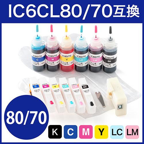 IC6CL80/IC6CL70対応 エプソン互換・詰め替え 6色パック・5回分・リセッター付き