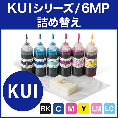 【1回あたりの詰め替え663円】詰め替えインク KUI-6CL 約6回分(6色セット・60ml・・リセッター付き)