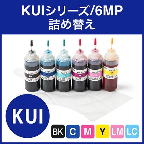 詰め替えインク(エプソン・KUIシリーズ・6色パック・インクのみ)