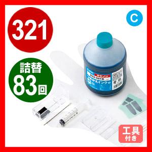 【1回あたりの詰め替え42円】詰め替えインク BCI-321C 約83回分(シアン・500ml・工具付き)