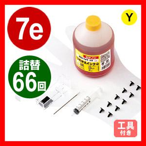 【数量限定特価】 詰め替えインク(大ボトルタイプ) BCI-7eY 約66回分(イエロー・500ml)