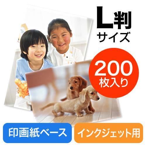 インクジェット写真印画紙(L判・200シート)