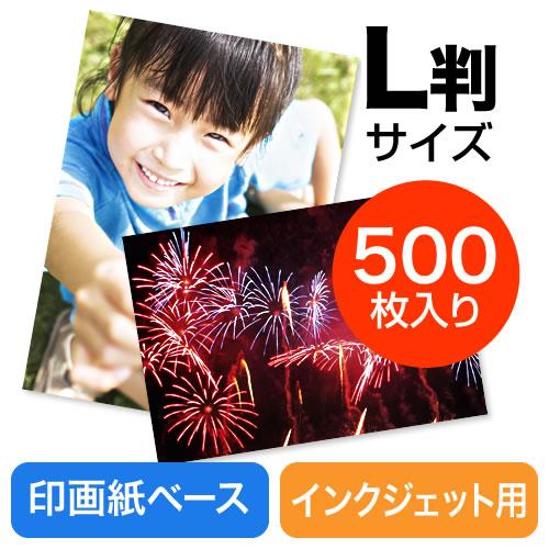 写真用紙(印画紙・プロ仕上げ・L判・500枚)【数量限定特価】