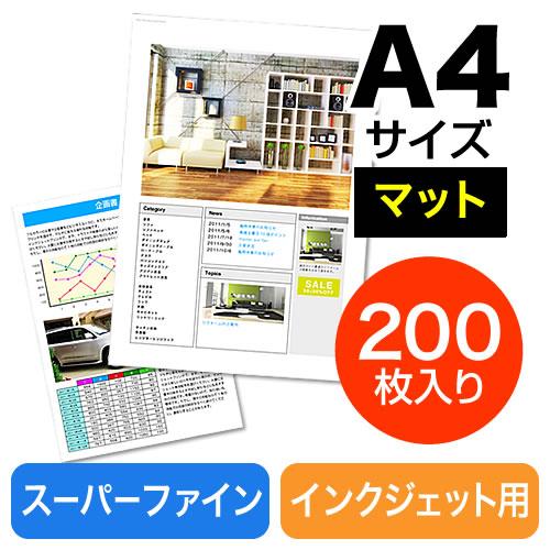 マット紙・スーパーファイン紙(A4・200枚)