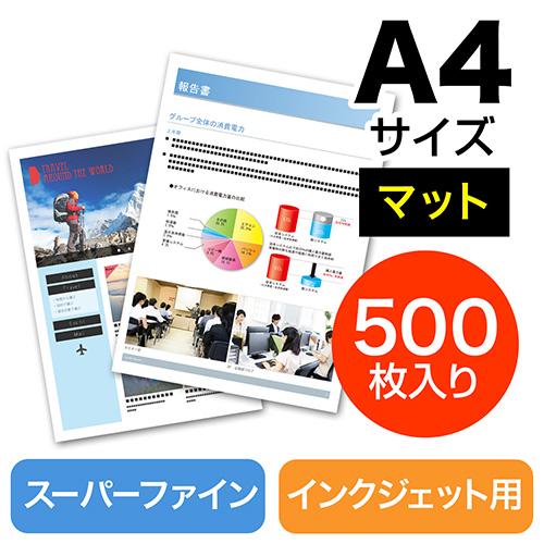 【ブラックフライデーセール】マット紙・スーパーファイン紙(A4・500枚)