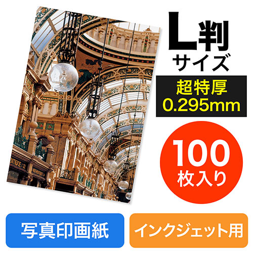 【半額セール】インクジェット写真印画紙(超特厚・超光沢・L判・100枚)